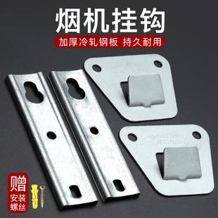 欧式侧吸抽油烟机挂板高强度冲压结构钢烟机通用挂架挂片挂钩配件