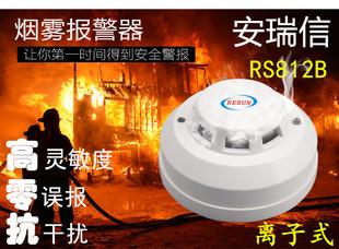 ㊣安瑞信RS812B有线离子烟感 开关量离子式烟雾探测器 高灵敏