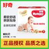 好奇金装纸尿裤M88片宝宝婴儿尿不湿纸尿裤M号干爽透气
