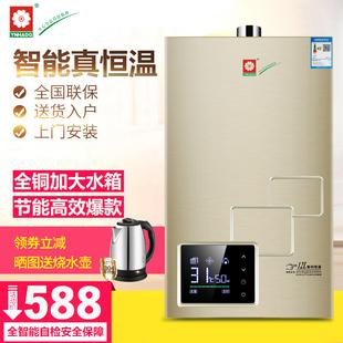 智能变频恒温燃气热水器电家用强排天然气液化气煤气12升即热洗澡