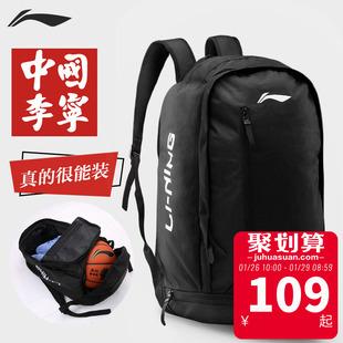 李宁运动双肩背包篮球包男训练包多功能背包女足球排球篮球运动包
