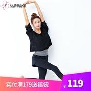 远阳瑜伽服健身房罩衫上衣运动跑步瑜珈服三件套装速干女