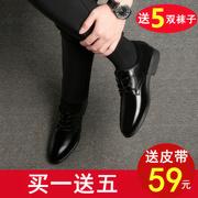商务正装皮鞋男士内增高男鞋夏季青年英伦黑色圆头鞋透气