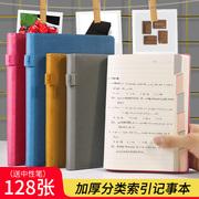 杉友分类笔记本文具加厚索引记事本标签商务办公学生皮面本定LOGO