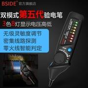 智能测电笔双模式电压探测笔多功能线路检测仪电工零火线感应电笔