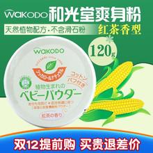 粉末很细,先囤货,皮肤都干爽的很__日本和光堂天然玉米爽身粉宝宝新生儿防痱子婴儿童不含滑石粉