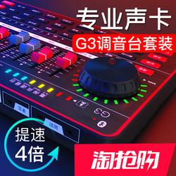 十盏灯 G3声卡套装唱歌手机专用直播设备全套主播喊麦唱歌抖音快手通用网红k歌电容麦克风安卓苹果录音设备
