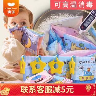 澳乐宝宝布书早教书6-12个月益智婴儿玩具0-1岁安全可咬撕不烂