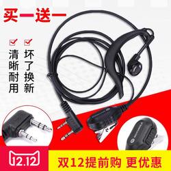 摩托罗拉瓦力能宝峰对讲电话机耳机线专用配件耳挂式耳麦K头通用