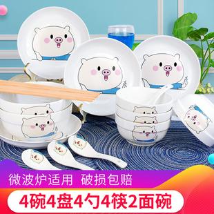 可爱碗碟套装18头家用组合吃饭陶瓷餐具中式鱼盘学生碗筷盘子