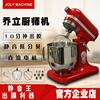 JOLY乔立7500静音厨师机家用和面机商用奶油机搅拌机打面机鲜奶机