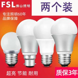 佛山照明 LED灯泡 E27E14螺口 3W5W7W10W13W18W24W30W球泡 节能