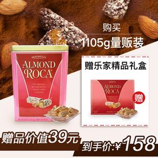 roca乐家扁桃仁巧克力1105g罐装 送礼糖果美国进口零食小吃