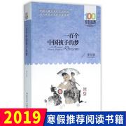 一百个中国孩子的梦正版100个孩子百年百部儿童文学经典作品7-10-12岁中小学生课外阅读书籍正能量书四五六年级小学生课外读物