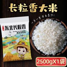 东北大米5斤稻花香长粒香米黑龙江新米2020五农家自种