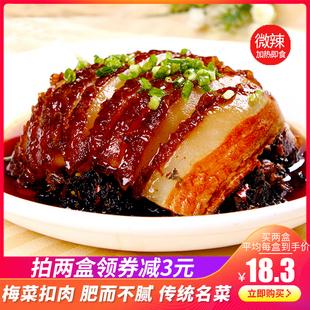 正宗梅菜扣肉加热即食梅干菜扣肉熟食私房菜500g