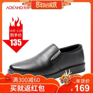 奥康秋季男士皮鞋商务男鞋套脚真皮男单鞋软皮圆头皮鞋男