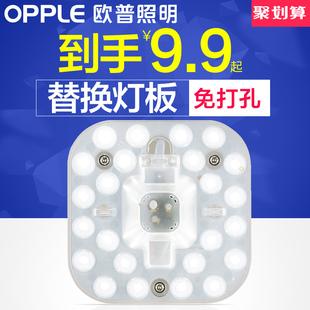 欧普照明led吸顶灯改造灯板圆形节能灯珠灯泡灯条贴片灯管光源