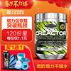 友勃朗creactor肌肉科技肌酸量子健身增肌粉爆发耐力复合盐酸肌酸