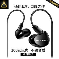 耳挂式耳机圆形接口通用耳塞式运动魔音重低音炮入耳式线控耳麦