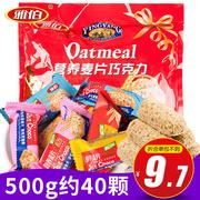 营养麦片巧克力500gx3袋结婚喜糖燕麦棒酥糖办公室糖果小零食