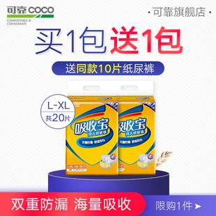 可靠吸收宝成人纸尿裤老年人尿不湿老人用尿布尿垫男女大号XL产妇