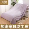 家具防尘布沙发防尘布遮盖遮灰布床防尘罩遮尘布大盖布挡灰布家用