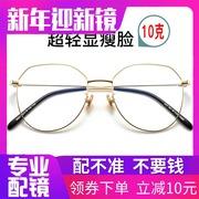 眼镜框网红款素颜超轻近视眼镜女成品圆脸有度数大脸复古潮男