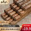 美宝琳鸡翅木筷子家用中式无漆无蜡红檀木非合金实木餐具家庭套装