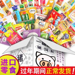 年货进口猪饲料零食大网红一箱巨型小女超大小吃食品散装