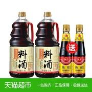 海天古道料酒1.9L2+陈醋450ml2 超值调料组合 陈醋 酱油