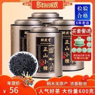 正山小种茶叶红茶茶叶浓香型特级红茶散装600g罐装 醉然香礼盒装