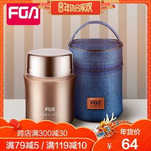 富光FGA焖烧杯闷烧壶不锈钢超长保温饭盒成人焖粥神器保温桶汤罐