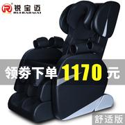 锐宝迈按摩椅颈部腰部按摩器家用老人全身揉捏多功能电动按摩沙发