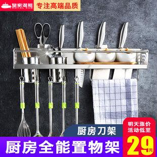 厨卫置物架 厨房五金多功能挂件挂钩收纳壁挂式免打孔架不锈钢