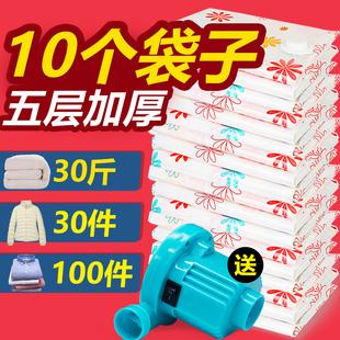 家用电泵抽气真空包装被子子大号棉被衣物压缩袋带中号衣服收纳衣