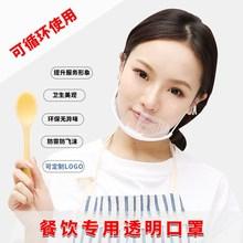 透明口罩凯发k8娱乐手机版专用微笑卫生厨师厨房食品塑料防口水囗罩防飞沫唾沫