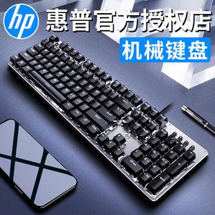 HP惠普 GK100机械键盘青轴黑轴茶轴红轴游戏吃鸡台式笔记本电脑办公有线外接网吧电竞lol外设104键全键无冲