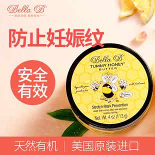 小蜜蜂产前预防妊娠纹孕妇专用护肤品防妊辰纹孕期防止橄榄油止痒
