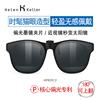 海伦凯勒墨镜夹片男潮流太阳眼镜挂片女近视眼镜可用可上翻H829