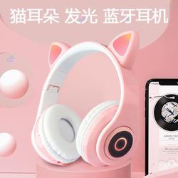 无线蓝牙耳机发光猫耳朵可爱手机电脑MP3插卡音乐游戏耳麦头戴式