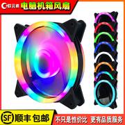 台式主机电脑机箱风扇12cm静音散热极光RGB变色日食双光圈LED水冷