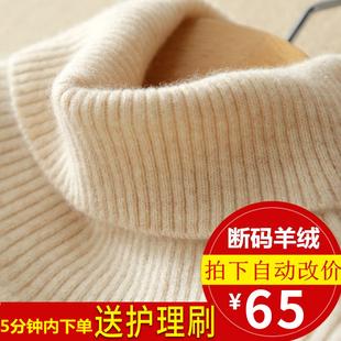 65元毛衣女高领加厚羊毛秋冬套头打底紧身短款羊绒衫