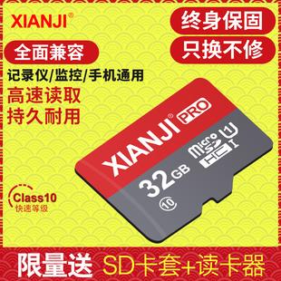 正版高速class10内存卡32G手机内存卡64G储存microSD卡32G行车记录仪专用TF卡单反相机摄像头监控