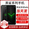 立减送手柄 Xiaomi 小米 黑鲨游戏手机 全网通黑鲨helo手机