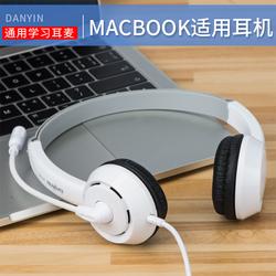 耳机头戴式苹果iMac一体机电脑用Macbook Pro带麦克风air专用耳麦