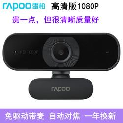 雷柏C260USB外置高清1080P摄像头带麦克风电脑笔记本美颜直播会议