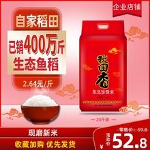 不好吃包退 秋田香东北大米20斤 2021新米黑龙江珍珠香米生态10kg
