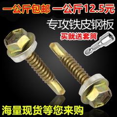 外六角钻尾螺钉彩钢瓦燕尾螺丝钉自钻自攻钻尾螺丝铁皮钢板