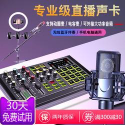 网红直播声卡设备全套K唱歌手机专用耳机无线拉菲娱乐 话筒一体台式电脑通用专业级主播设备套装家用支架补光灯
